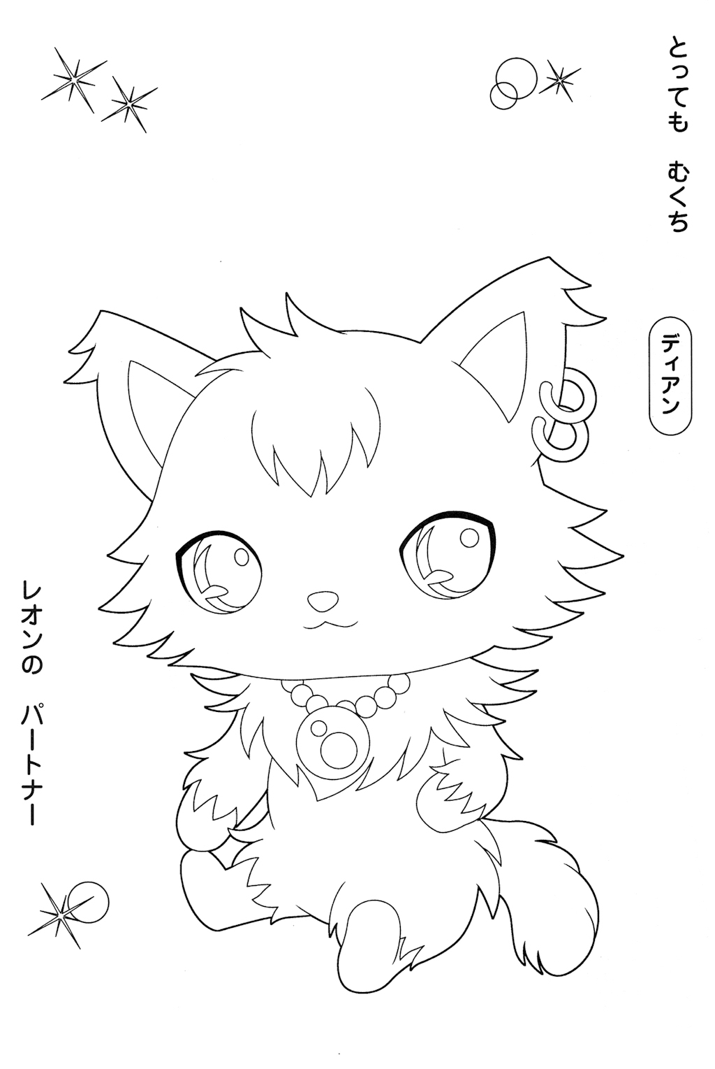 coloriage de jewelpet